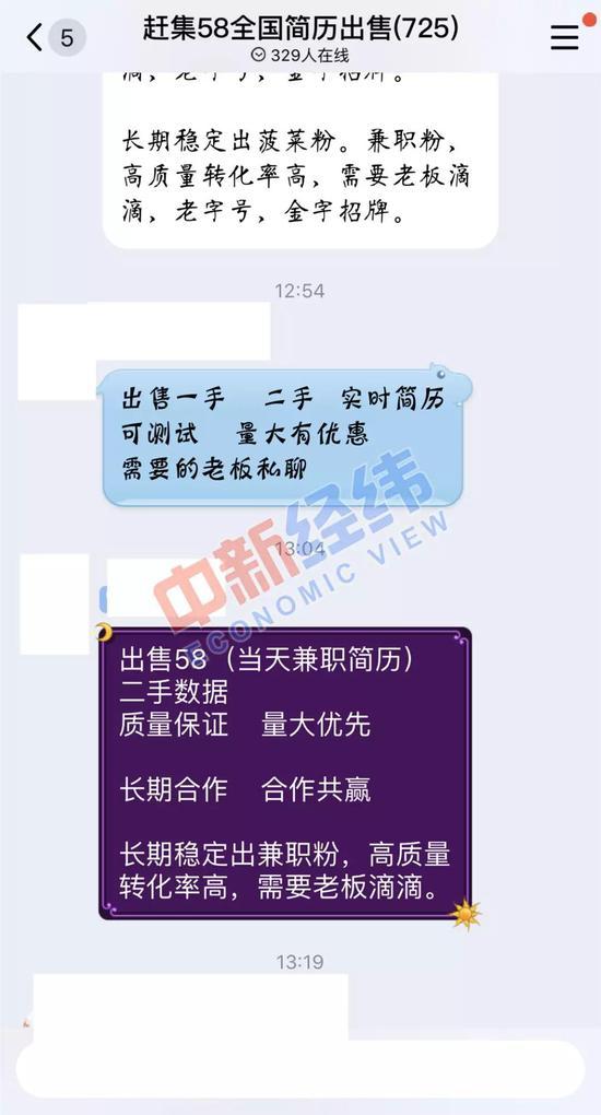 ▲QQ群中卖家在发布简历信息出售消息。