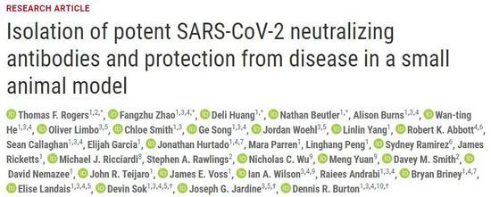 刷屏,新冠抗体药物和疫苗开发又有这些重要进展!
