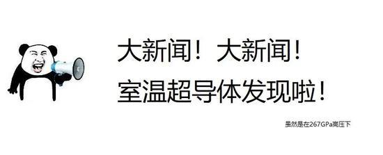 《【多彩联盟娱乐app登录】室温超导问世,常温常压的超导体还会远吗?》