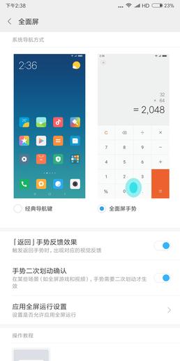 魅蓝E3和红米Note 5均拥有全面屏操作体系