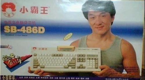 小霸王回归游戏机市场 拟停止并撤销第三方生产授权