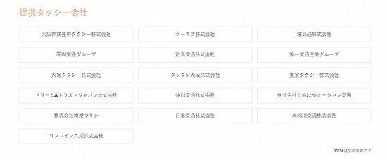 """新市场还是新""""战场"""" 滴滴能征服日本吗?"""