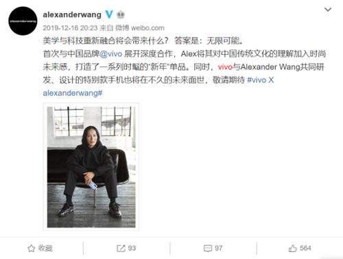 vivo X alexanderwang新年定制周边礼包美图曝光