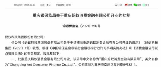 """重庆蚂蚁消费金融获批开业!合作贷款不能用""""花呗""""""""借呗""""名称"""