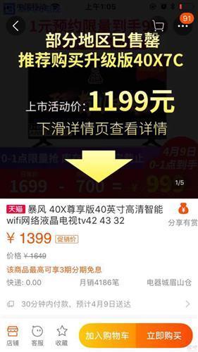 暴风999元40寸电视涨价了?网友:这是玩不起了么