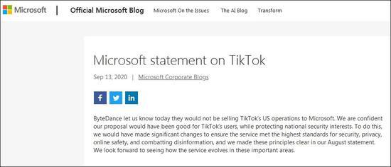 微软公司声明截图