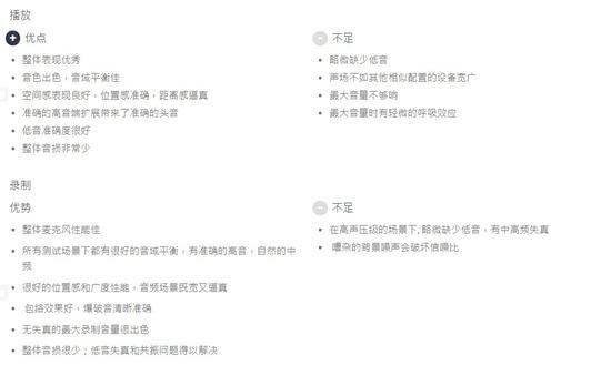 DxOMark:华硕ROG游戏手机5音频得分79分,暂列榜首