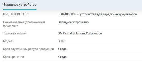 OM Digital注册一款新型充电器