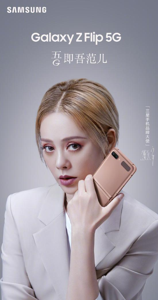 宁静喜提三星手机品牌大使,为Galaxy Z Flip 5G代言