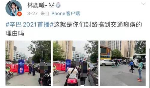 """复出直播当天被曝封路 人民网:为辛巴""""封路"""",谁给的权力?"""