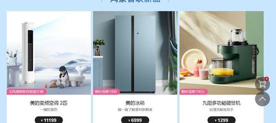 华为商城上线鸿蒙智联页面 美的首款鸿蒙冰箱上架!