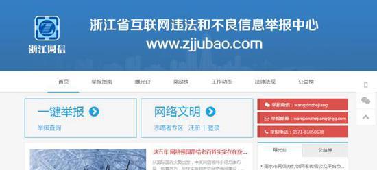 浙江省互聯網違法和不良信息舉報中心