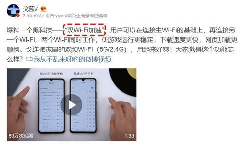 """""""双Wi-Fi加速""""不断刷屏 更高的速率和更强的稳定性"""