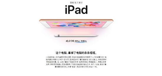 新款9.7英寸iPad(图片来自苹果官网)