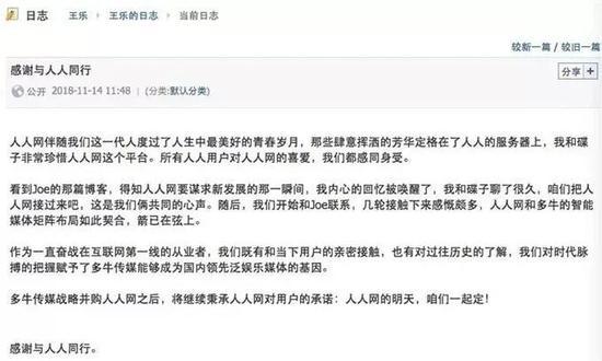 收购人人后,多牛传媒董事长王乐的人人日志
