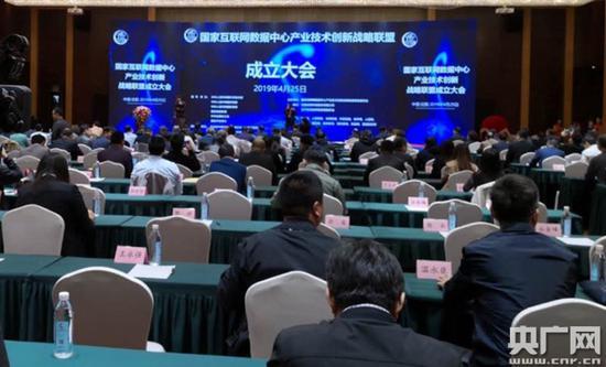 国家互联网数据中心产业技术创新战略联盟成立(央广网记者 刘天思 摄)