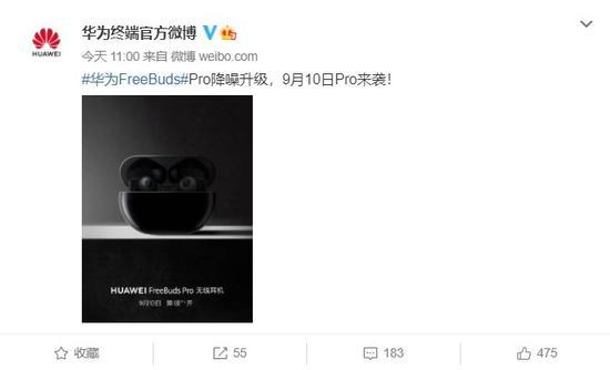 华为FreeBuds Pro外观海报公布:暗示降噪能力升级