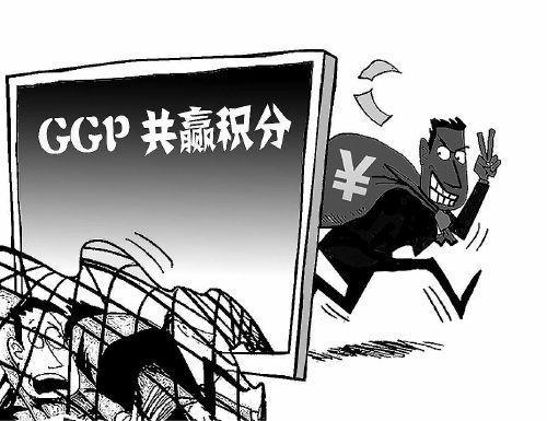 以区块链、数字中国为幌子 传销