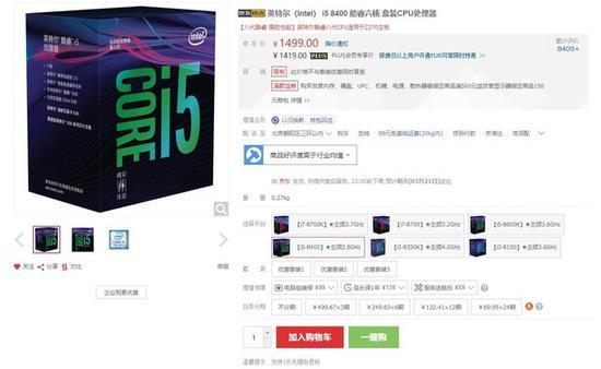 Intel酷睿i5-8400处理器(图片来自京东商城)