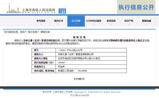 上海市高級人民法院網截圖