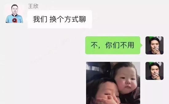在马桶MT被微信封杀后,网友编造了一段王欣与张小龙的聊天记录