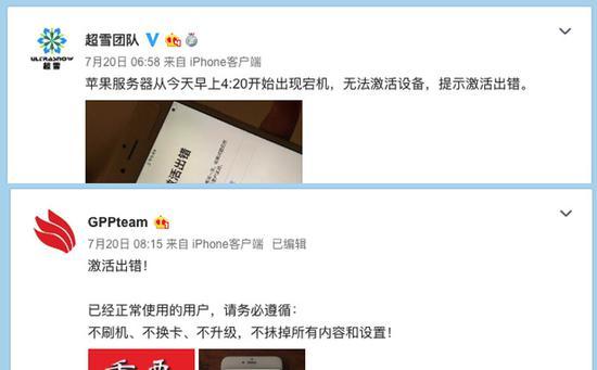 """而超雪团队更是在微博上发布声明,称""""iccid激活模式落幕,不是暂时""""。"""