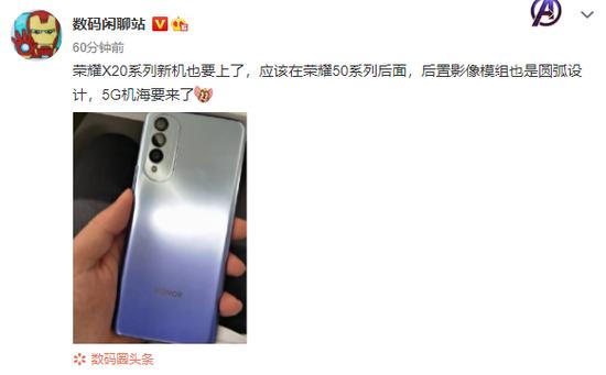爆料:荣耀X20游戏手机将发布,搭载联发科天玑1200