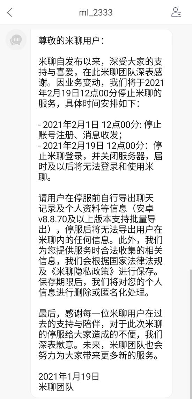 中国首个专注移动社交App关停,曾是微信第一对手 互联网 第15张