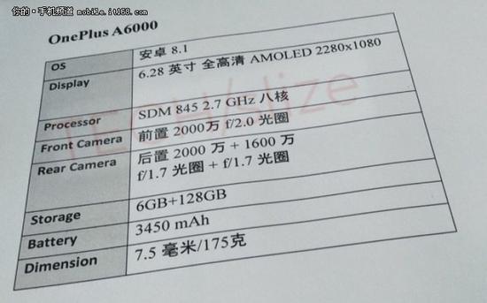 一加6详细配置曝光 骁龙845+R15同款刘海屏mcafee卸载软件