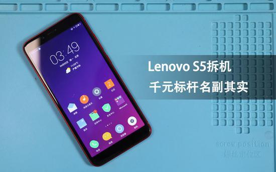 Lenovo S5拆机解析:千元标杆名副其实毕国勇