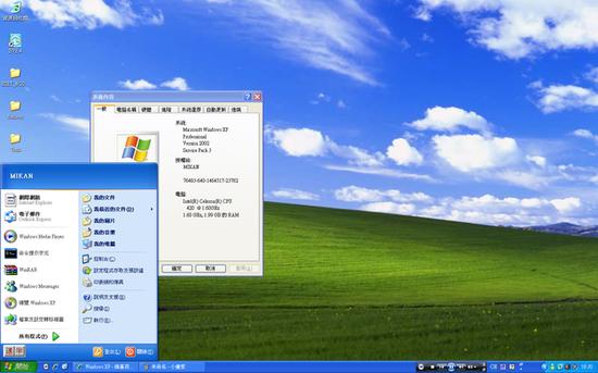 微软最初v版本了版本家庭,恐龙版(home)和专业版(professional)制作教程两个粘土图片