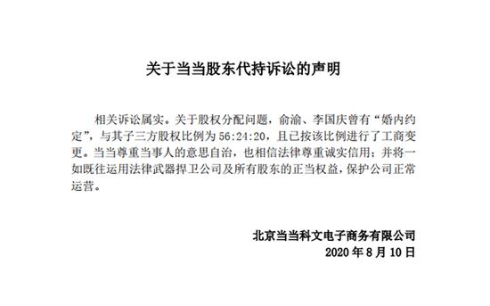 被儿子起诉后 李国庆俞渝各执一词