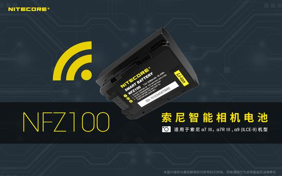 Nitecore为索尼相机推出NFZ100智能电池