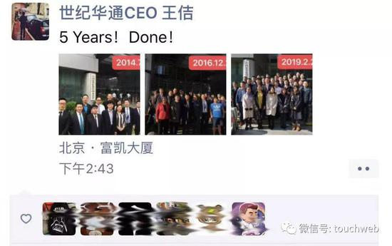 """世纪华通CEO王佶晒出2014年到2019年的3张照片,并发表感言:""""5 yeas! Done。"""""""