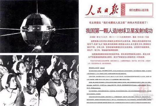 人民日报1970年4月26日头版(图片来自网络)