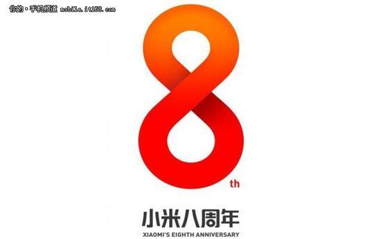▲小米8周年
