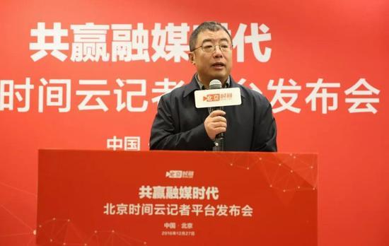 时任北京时间股份有限公司董事长齐向东在云记者平台发布会上致辞