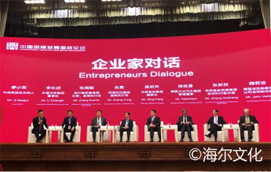 中国品牌发展国际论坛现场