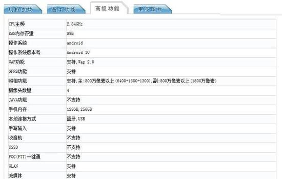 vivo骁龙865新机入网 外观参数全公开 或春节前后发