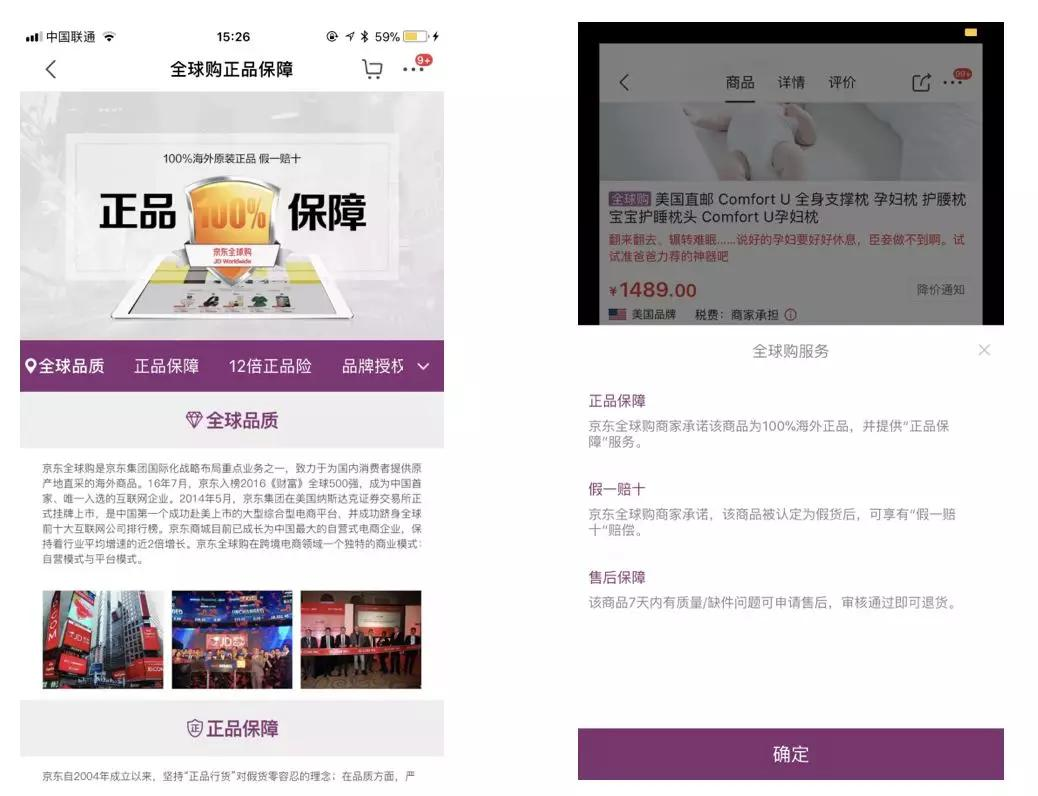 作家六六质疑京东全球购售假投诉无门 京东称正调查