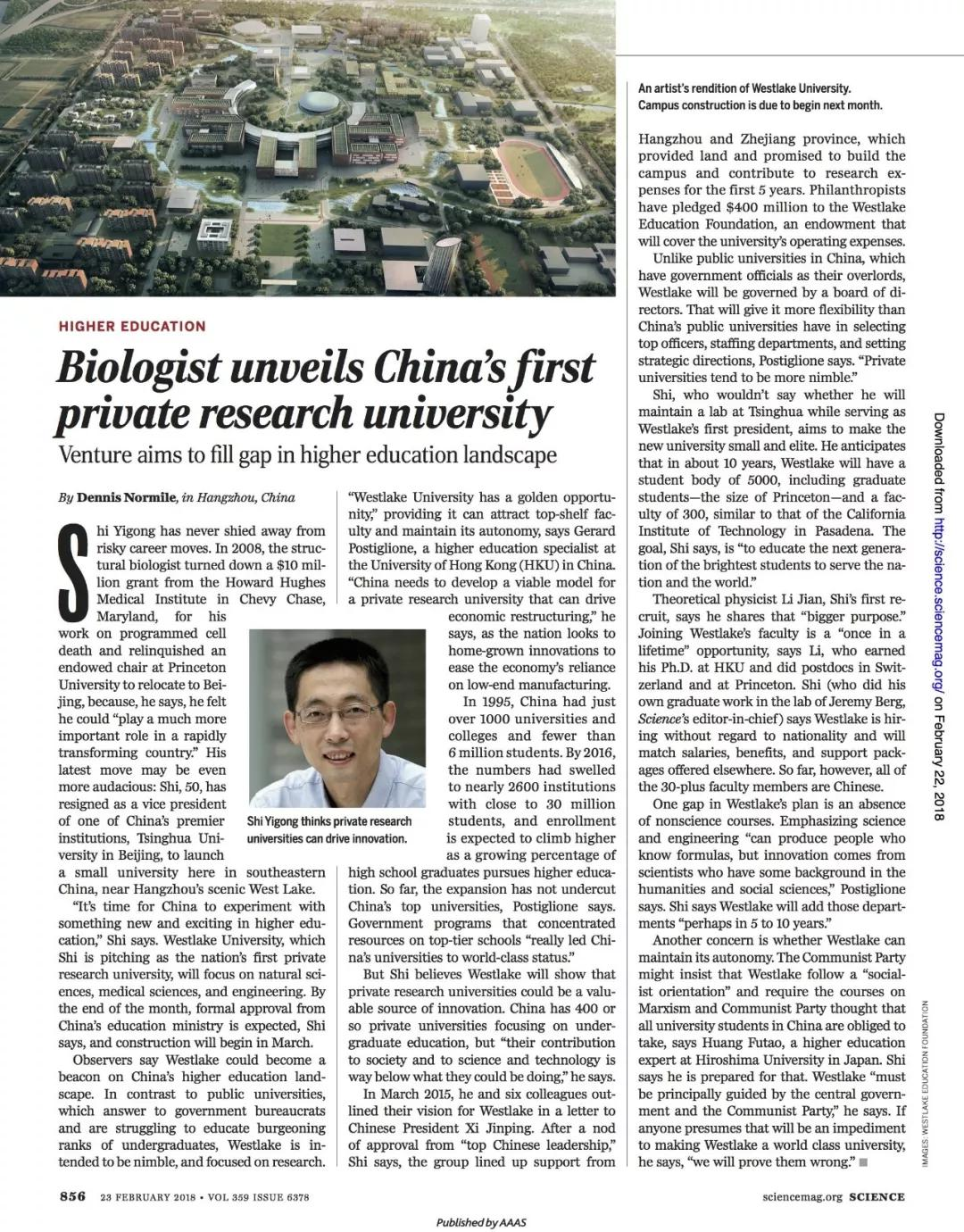 2月23日出版的《科学》杂志报道称,西湖大学即将在本月底正式成立。