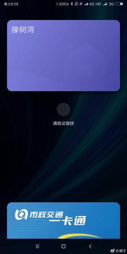 """疑似小米钱包内测""""门卡模拟""""功能"""