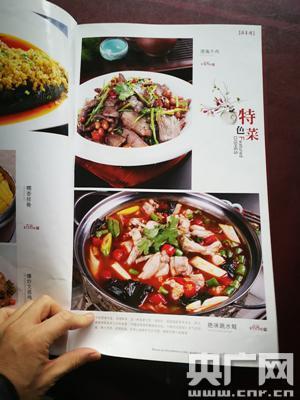 一家湘菜馆,绝味跳水蛙价格68元,在百度外面标78元。