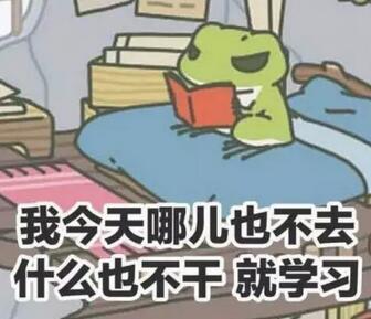 ▲回到家的旅行青蛙是在看书