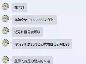 商家测试手机改号来电可显示本机号码