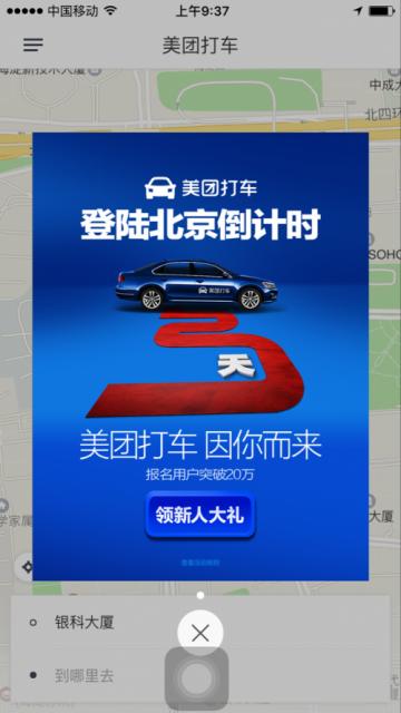 美团打车北京站延迟开通 曾遭北京交通部门约谈波姬小丝女秘书
