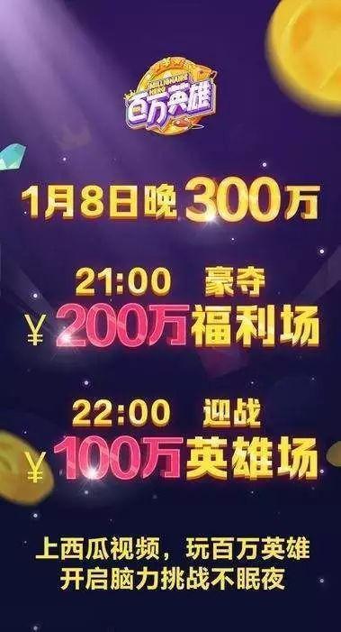 从1月8日开始,头条旗下的百万英雄将每晚的场次奖金最高提升到200万,最低则为50万