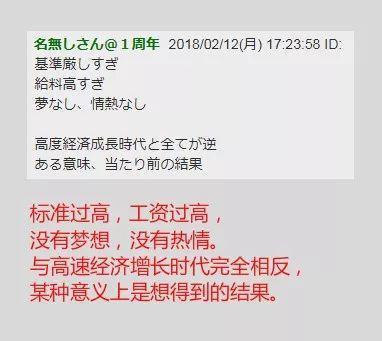 ▲日本网友评论截图