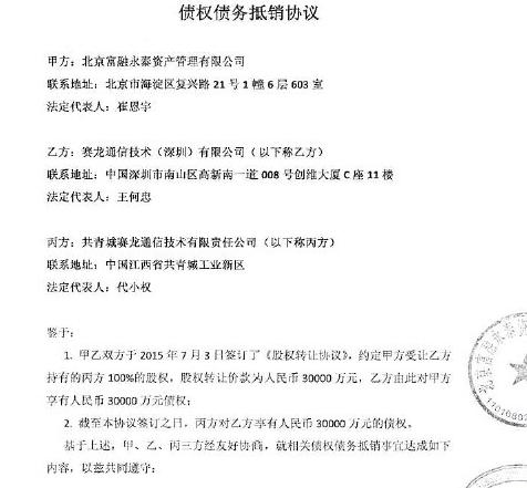 富融永泰公司与深圳赛龙、共青赛龙签订的债权债务抵销协议