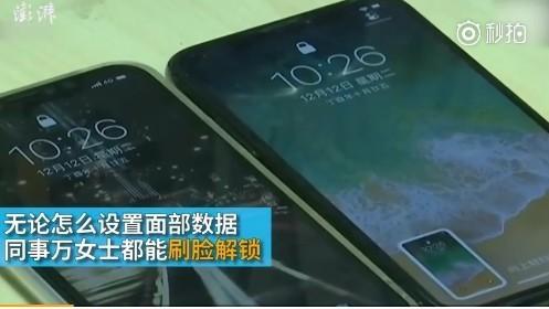 两个毫无血缘关系的人也可能打开同一部iPhone